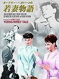 オードリー・ヘプバーン 若妻物語 HBX-303 [DVD]