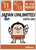 2年連続顧客総合満足度No.1獲得!!【mineoプリペイドsim】 日本国内MAX11日間 無制限 4GLTE 使い放題/365日3ヶ国語カスタマーサポート/ docomo回線 / 4GLTE / 使い切りプリペイドsimカード/同梱説明書2ヶ国語対応/Japan Travel SIM (マルチカットSIM「3-IN-1 SIM」 / データ量:無制限/利用可能期間:MAX11日間)