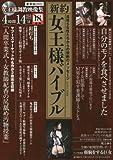 新約女王様バイブル (SANWA MOOK)