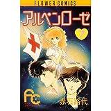 (7) (the Chao Flower Comics) Alpenrose (1986) ISBN: 4091313272 [Japanese Import]