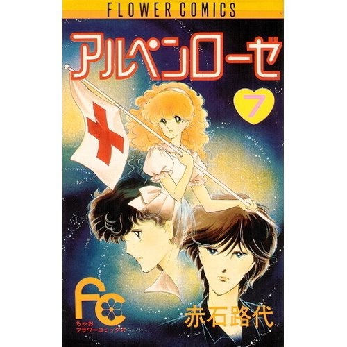 (7) (the Chao Flower Comics) Alpenrose (1986) ISBN: 4091313272 [Japanese Import]
