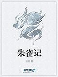 朱雀记(阅文白金大神作家作品)