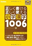 正しく書ける 正しく使える 小学漢字1006 (漢字パーフェクトシリーズ)