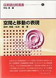 空間と移動の表現 日英語比較選書(6)