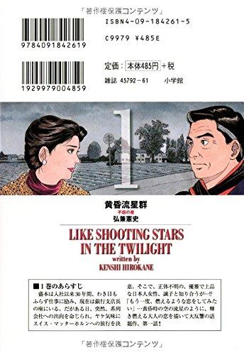 Tasogare Ryuseigun (Volume 1) (Manga) [in Japanese Language] by Shogakukan