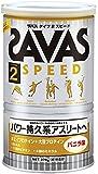 ザバス タイプ2 スピード バニラ味 【18食分】 378g