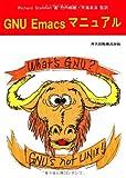 GNU Emacsマニュアル