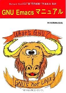 GNU Emacsマニュアル20.6 | リチ...