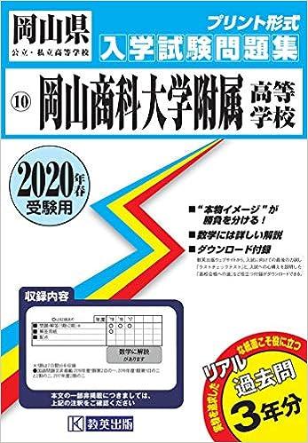 商科 ログイン 岡山 大学