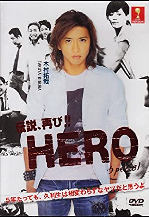 Amazon com: Hero Special Japanese TV Drama DVD: Kimura Takuya, Matsu