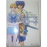 Escaflowne (Kadokawa Sneaker Bunko) (2000) ISBN: 4044242011 [Japanese Import]
