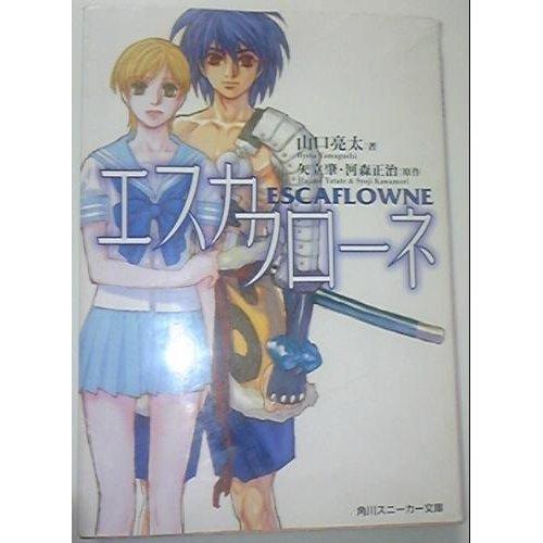エスカフローネ (角川スニーカー文庫)