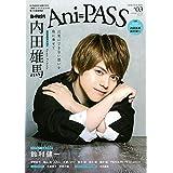 Ani-PASS #03