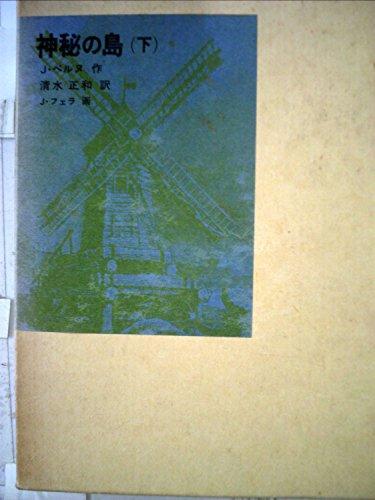 神秘の島〈下〉 (1978年) (福音館古典童話シリーズ)