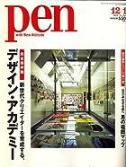 Pen (ペン) 2006年 12/1号 [雑誌]