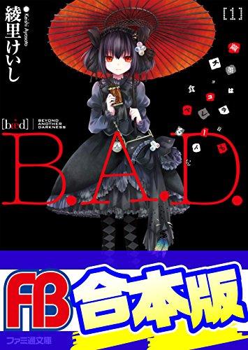 【合本版】B.A.D. 全17巻 (ファミ通文庫)