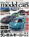 model cars (モデルカーズ) 2016年7月号 Vol.242