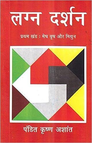 Amazon in: Buy Lagn-Darshan Part I : Mesh, Vish Aur Mithun