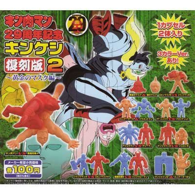 Gashapon Kinnikuman 29 anniversary Kinkeshi reprint 2 to golden mask Hen all 30 species (60 bodies) set