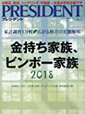 PRESIDENT (プレジデント) 2018年5/14号(金持ち家族、ビンボー家族2018)