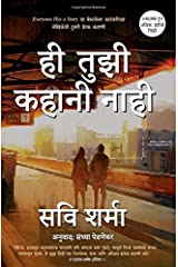 Hee Tujhi Kahani Naahi - This is not your story (Marathi) Paperback