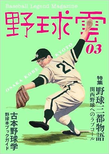 プロ野球三都物語