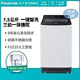 【下单减300元】Panasonic 松下 7.5公斤 3位1体捷控 不弯腰 一键智洗 桶洗净 全自动波轮洗衣机 XQB75-U7E2F灰色(亚马逊自营商品, 由供应商配送)
