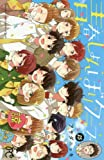 青春しょんぼりクラブ(15)(完結)(プリンセス・コミックス)