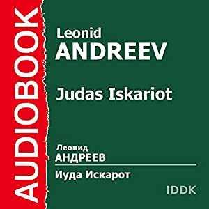 Judas Iscaroit [Russian Edition] Audiobook