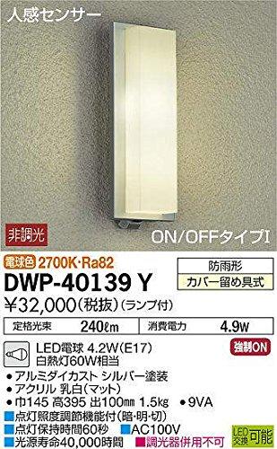 大光電機 LED人感センサー付アウトドアブラケット DWP40139Y B01FS47QRC
