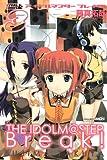 アイドルマスター ブレイク!(3) (ライバルKC)