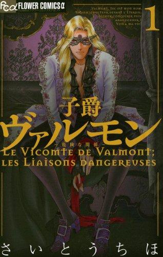 子爵ヴァルモンの感想