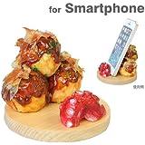 各種 スマートフォン 対応 食品サンプル スマホ スタンド/たこ焼き