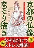 京都の仏像なぞり描き (京都しあわせ倶楽部)