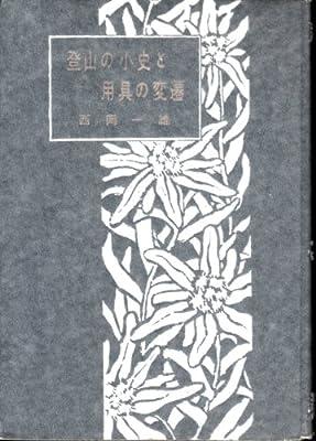 登山の小史と用具の変遷 (1958年) | 西岡 一雄 |本 | 通販 | Amazon
