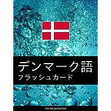 denmaku go furasshu kaado: juyo tango 800 go furasshu kado (Japanese Edition)
