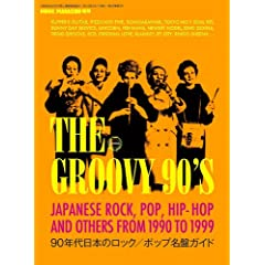 THE GROOVY 90'S~90年代日本のロック/ポップ名盤ガイド (雑誌)