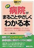図解入門最新病院がまるごとやさしくわかる本 (How‐nual Visual Guide Book)