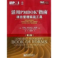 活用PMBOK指南:项目管理实战工具(第2版)