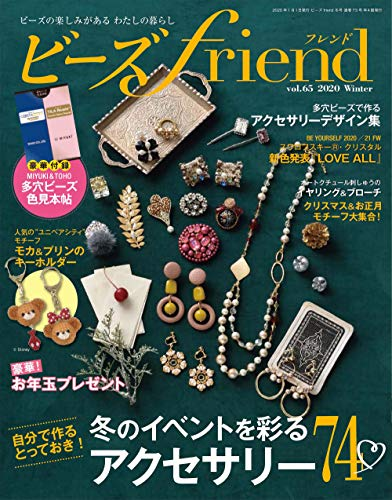 ビーズfriend 最新号 表紙画像