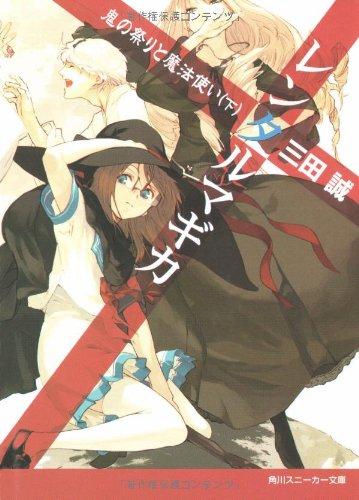 レンタルマギカ―鬼の祭りと魔法使い〈下〉 (角川スニーカー文庫)