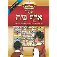 Kisrei Alef Bais - Yiddish