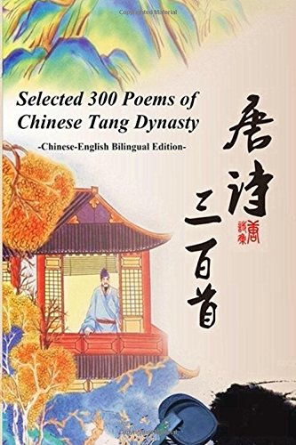 Selected 300 Poems of Chinese Tang Dynasty image 1