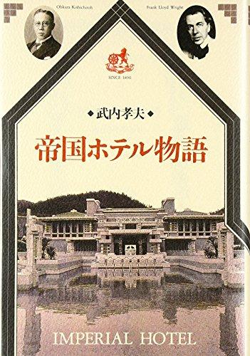 imperial hotel book - 9