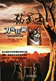 Cat Warrior 6: The Darkest Hour (Chinese Only) (Chinese Edition)
