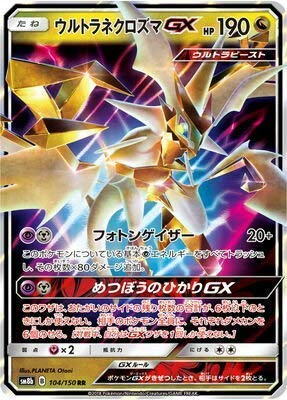 Juego de Cartas Pokemon / PK - SM8B - 104 Ultra Necrozuma GX ...