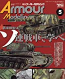 Armour Modelling(アーマーモデリング) 2017年 05 月号 [雑誌]