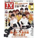 週刊TVガイド 2019年 3/8号