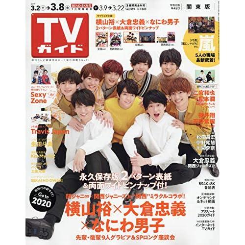 週刊TVガイド 2019年 3/8号 表紙画像