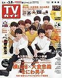 週刊TVガイド(関東版) 2019年 3/8 号 [雑誌]